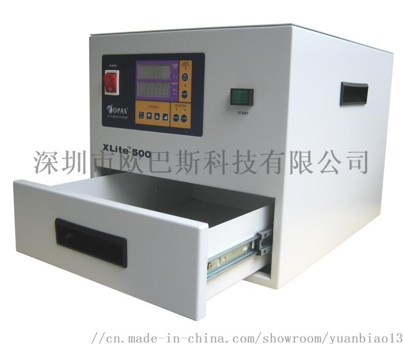 歐巴斯抽屜式紫外線固化設備深圳UV固化機