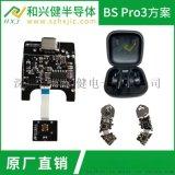 Beays Pro3耳机魔1:1音无线耳机方案