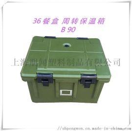 保温箱  餐盒保温箱 车载箱 野钓箱 冷藏箱