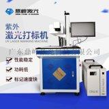 惠州紫外塑膠UV 射噴碼機—廣東鼎峯 射