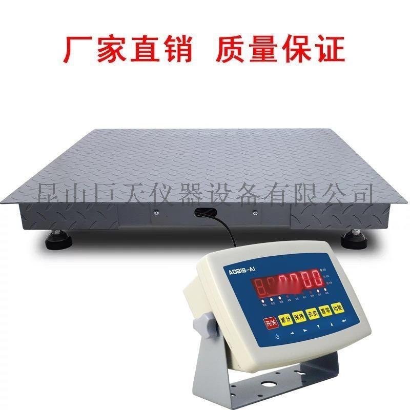 高精度地秤商用畜牧地磅电子磅秤称牛地磅