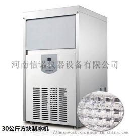 河南方形制冰机,30kg30公斤方块制冰机厂家直销