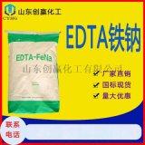 供应现货EDTA-FeNa乙二胺四乙酸铁钠量大优惠