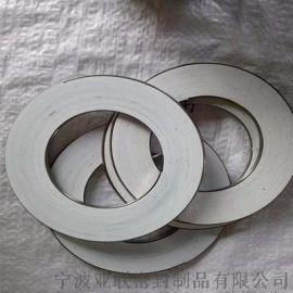 金属缠绕四氟垫片 亚联密封高压四氟垫片