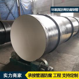 环氧煤沥青螺旋钢管-五油三布环氧煤沥青防腐钢管