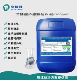 不锈钢   钝化剂AJC2007