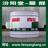 脲醛防腐涂料、脲醛防水防腐涂料/循环水池防腐防水