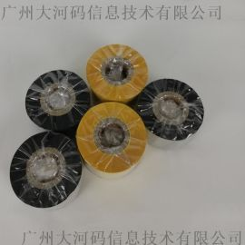 增强混合基碳带蜡基碳带全树脂洗水唛条码打印机