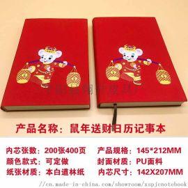 鼠年送财笔记本 2020年历记事本 日程记事本