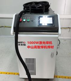 手持自动激光焊接机激光焊机创鑫单模连续光纤激光机