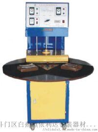 珠海南屏药品自动化热压吸塑封口机
