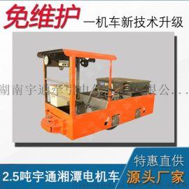 2.5t蓄电池电机车厂家 2.5t煤矿防爆电瓶机车
