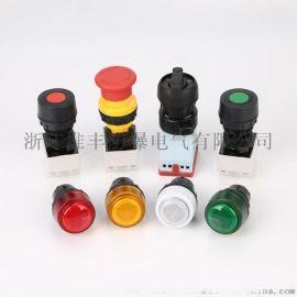 8096防爆急停按钮CZ0201带线防爆按钮