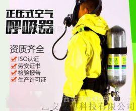 榆林正压式空气呼吸器咨询13772162470