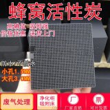 蜂窝活性炭方块工业油漆房废气吸附