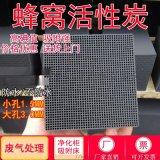 蜂窩活性炭方塊工業油漆房廢氣吸附