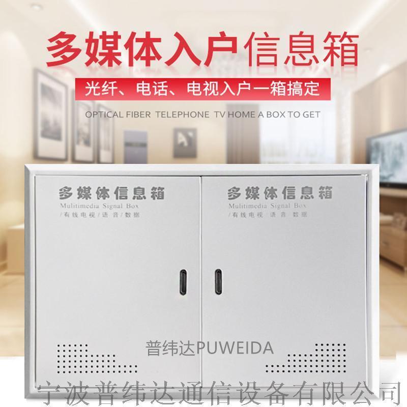 住宅信息配线箱产品参数