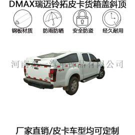 DMAX瑞迈铃拓皮卡改装斜顶后盖货厢盖尾箱盖防雨篷