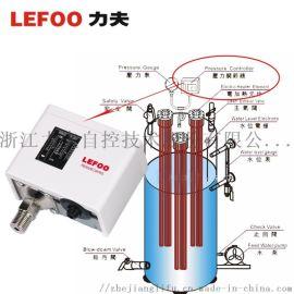 LF55 冷干机压力控制器 锅炉蒸汽压力开关