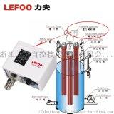 LF55 冷幹機壓力控制器 鍋爐蒸汽壓力開關