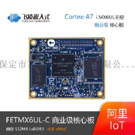 飞凌工业级iMX6UL核心板