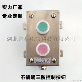 水泵房FZA-A2三防启停开关防水防尘主令控制器