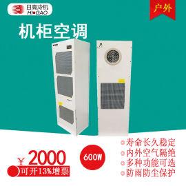 通信机柜日高电气柜空调户外 DKC15/20WT
