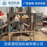 自動粉體計量系統 真空上料自動粉體計量系統