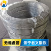 316L不鏽鋼無縫光亮盤管 伴熱卷管無縫盤管