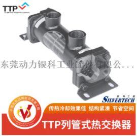 美国TTP列管式热交换器EK系列