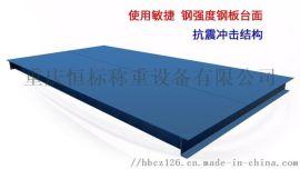 重庆四川贵州地磅厂2.5*6米1-30吨小地磅定制