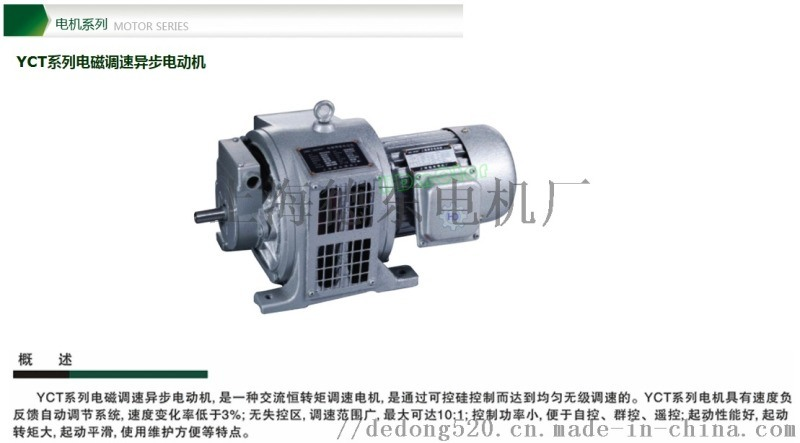 德東量大從優  YCT112-4B  0.75KW