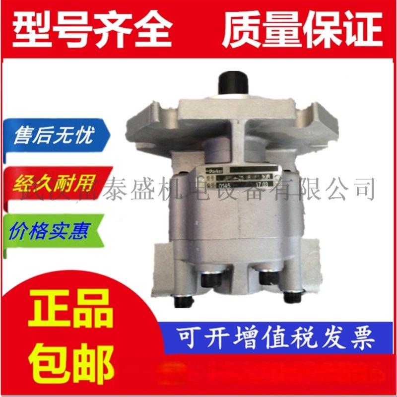 【吊機抓鬥泵GPC4-G5齒輪泵      】齒輪油泵