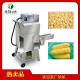自动甜玉米脱粒机 鲜玉米粒配送生产设备