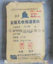 南京巨廉灌浆料H60