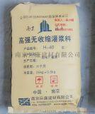 南京巨廉灌漿料H60