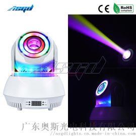 ASGD奥斯光电30W天眼摇头光圈图案灯舞台灯光
