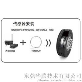 华腾监测系统公交车多轮胎压监测预防爆胎自动报警安装