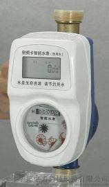 IC卡热水表(射频卡水表)厂家直销
