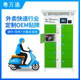 智慧換電櫃,外賣騎手鋰電池共用換電櫃
