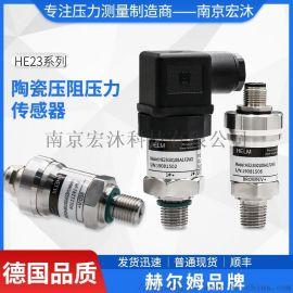德国汉姆HE23压力传感器 陶瓷压力传感器