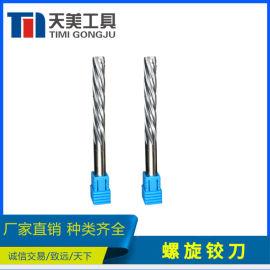 天美直销 硬质合金钨钢螺旋铰刀 接受非标定制