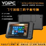研強加固平板電腦STZJ-PPC071CZ01A