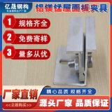 铝镁锰板夹具 金属屋面夹具厂家 亿晟钢构