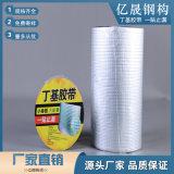 防水胶带 铝箔丁基胶带 厂家直销 亿晟钢构