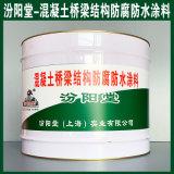 混凝土桥梁结构防腐防水涂料、生产销售、涂膜坚韧