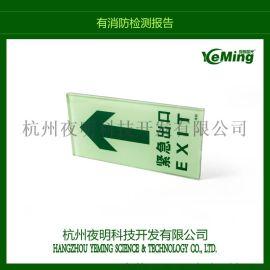 夜明蓄光自发光钢化玻璃安全指示标志