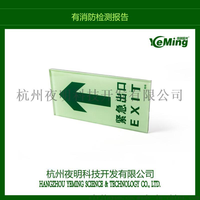 夜明蓄光自發光鋼化玻璃安全指示標誌