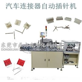 厂家直销汽车连接器自动组装机东莞连接器自动化设备