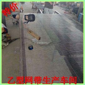 宁津瑞源RY-09油炸乙型网带定做 一字型网链